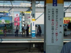 Koshienstation