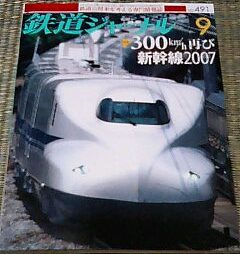 Journal200709jpg