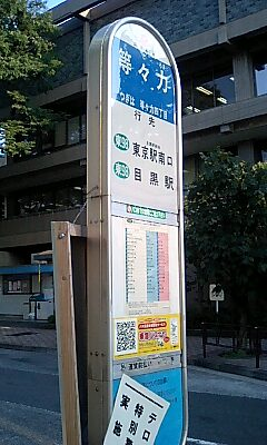 Todoroki_busstop_1