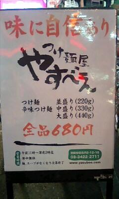 Yasube_2