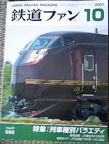 Fan200710