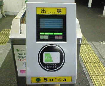 Suica_toucher