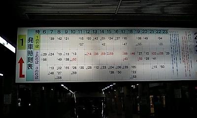 Nagaden_timetable