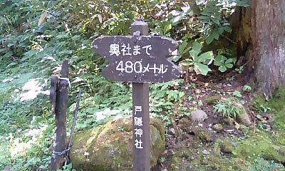 Togakushijinja_6