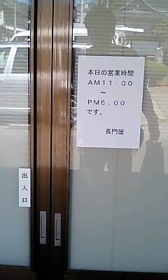 Nagatoya1