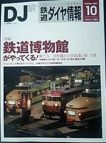 Diajoho_200710