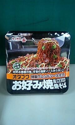 Okonomiyakiyakisoba