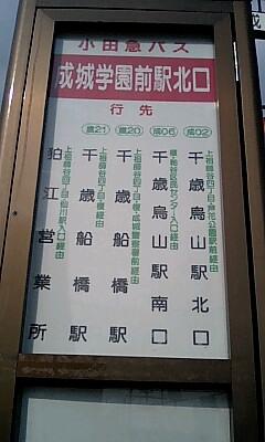 Seijogakuenmaeekikitaguchi_busstop