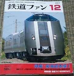 Fan200712