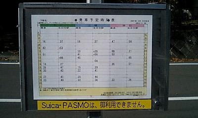 Shimoyoke_timetable