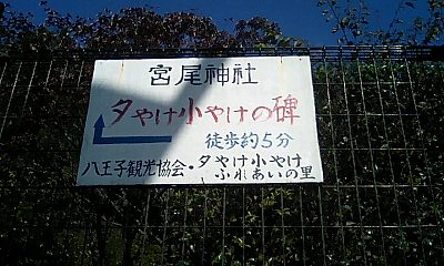 Yuyakekoyake_4