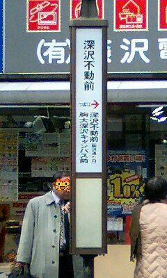 Fukasawafudo