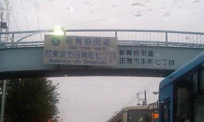Tanashihoncho