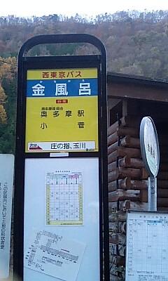 Kanaburo_busstop