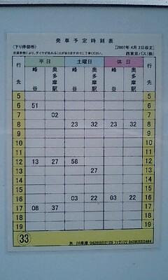 Kudari_timetable