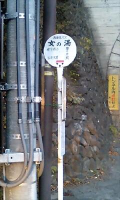 Menoyu_busstop