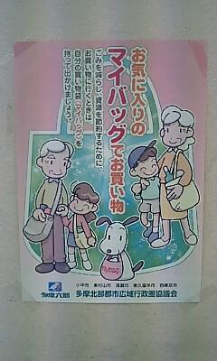 Rokuto_mybag