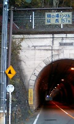 Tsurunoyu_tunnel