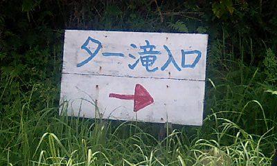Tataki_kamban2