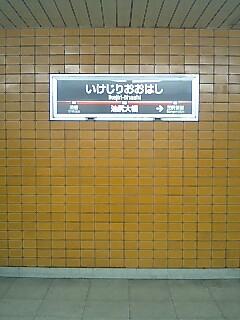 Ikejiriohashi_stn_wall