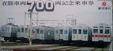Zaiseki700