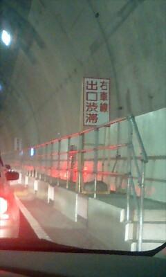 Yamatetunnel2