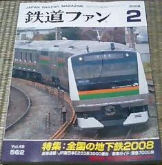 Fan200802