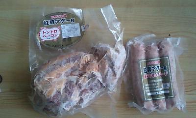 Agoo_pork