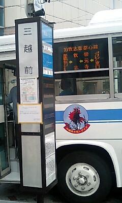 Mitsukoshimae_busstop