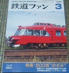 Fan200803
