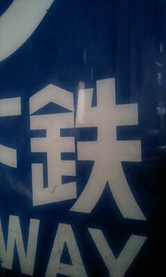 Chikatetsu_tetsu