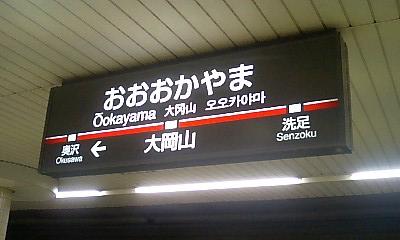 Oookayama