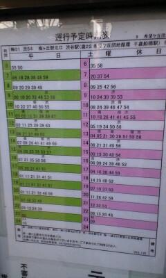 Kibogaoka_timetable