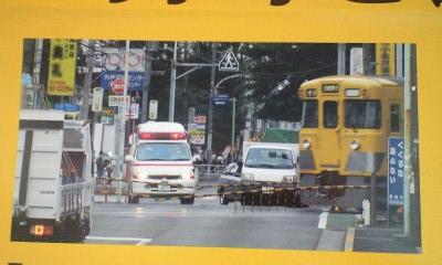 Fumikiri_picture
