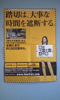 Fumikiri_poster