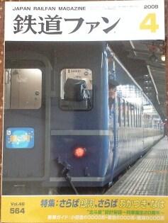 Fan200804
