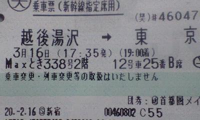Toki_ticket
