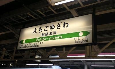 Yuzawa_ekimaiban
