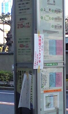 Odakyubus_strike