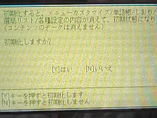 Denshijisho_gamen