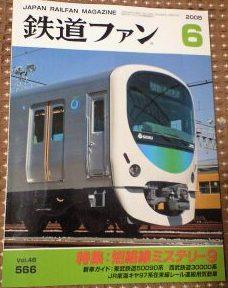 Fan200806