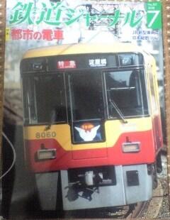 Journal200807