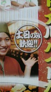 Choshimaru1