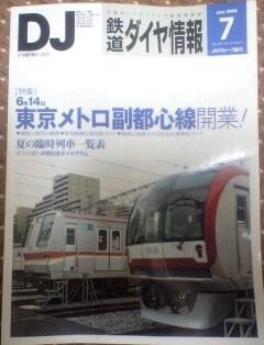 Diajoho_200807