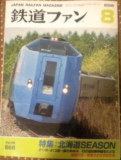Fan200808