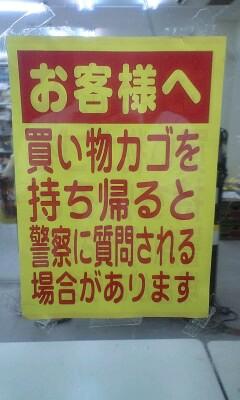 Kaimonokago