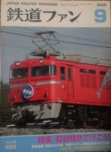 Fan200809_2