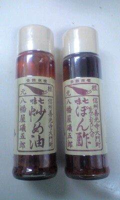 Yawataya_oil_and_ponzu