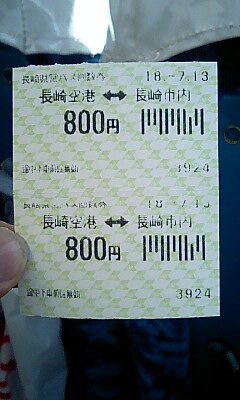 Nagasaki_bus_ticket