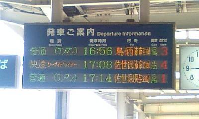 Nagasaki_stn_led